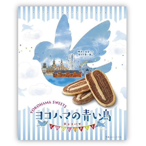 横浜土産  お菓子 帰省土産 ヨコハマの青い鳥 チョコパイ お土産 プレゼント 贈り物 ギフト|yokohama-monterosa|04