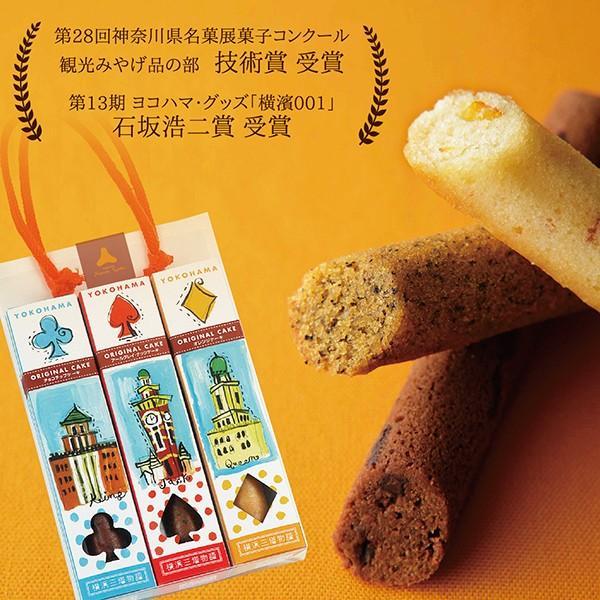 横浜土産 帰省土産 お土産 横浜三塔物語スティックケーキ 3種の本格的スティックケーキ 一つ一つ手づくり プレゼント 贈り物 ギフト yokohama-monterosa