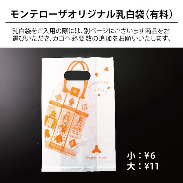 横浜土産  お菓子 帰省土産 お土産 横浜コレクション プレゼント 贈り物 ギフト |yokohama-monterosa|05
