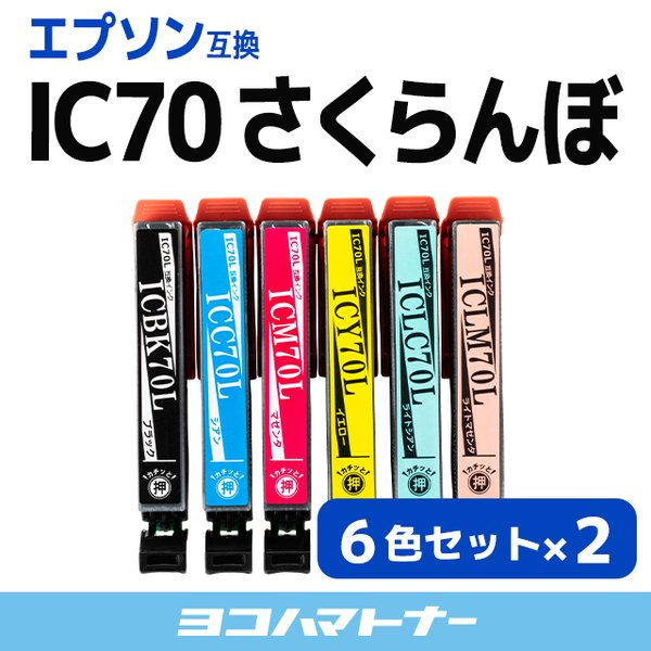 IC6CL70L エプソン プリンターインク  IC6CL70L 6色セット (IC6CL70 の増量版) エプソン インク 70 EP-905F EP-905A EP-806AW 互換インクカートリッジ