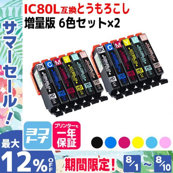 IC6CL80L エプソン プリンターインク 80 IC6CL80L 6色セット ic80l ic80 互換インクカートリッジ EP-979A3 EP-808A EP-707A EP-708A EP-807A EP-982A3