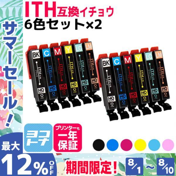 エプソンプリンターインクITH-6CL(イチョウ)ith6cl6色セットイチョウインクカートリッジ互換ITH-BKEP-710A