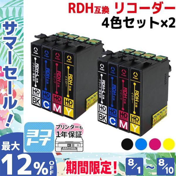 エプソンプリンターインクRDH-4CL(リコーダー)4色セットrdhインクRDH-BKRDH-CRDH-MRDH-Y互換インクカ
