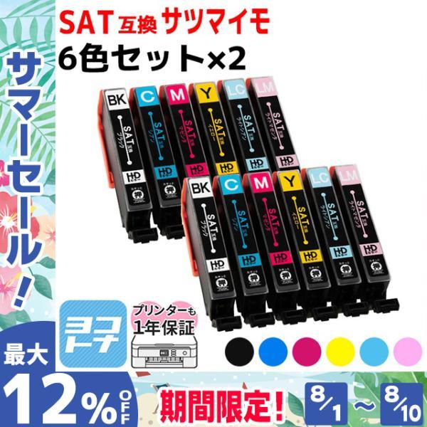 エプソンプリンターインクSAT-6CL互換(サツマイモ)6色セット互換インクEP-712AEP-812AEP-813AEP-71