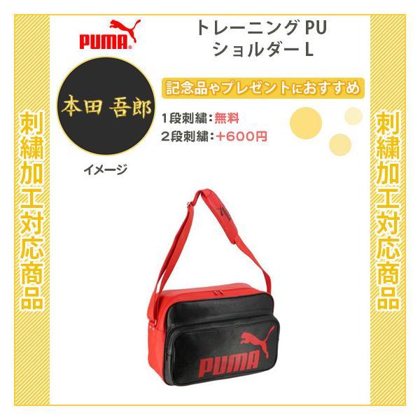 【名入れ無料】 スポーツ バッグ プーマ おしゃれ 名前入れ トレーニング PU ショルダー L(075371) yokohamariverup