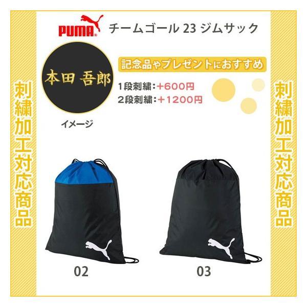 (名入れできます) スポーツ リュック バッグ プーマ 記念品 卒団 チームゴール 23 ジムサック(076853)