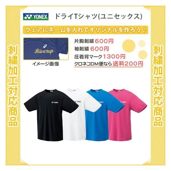 【名入れできます】 テニスウェア メンズ レディース Tシャツ 半袖 テニス バドミントン(16400)|yokohamariverup