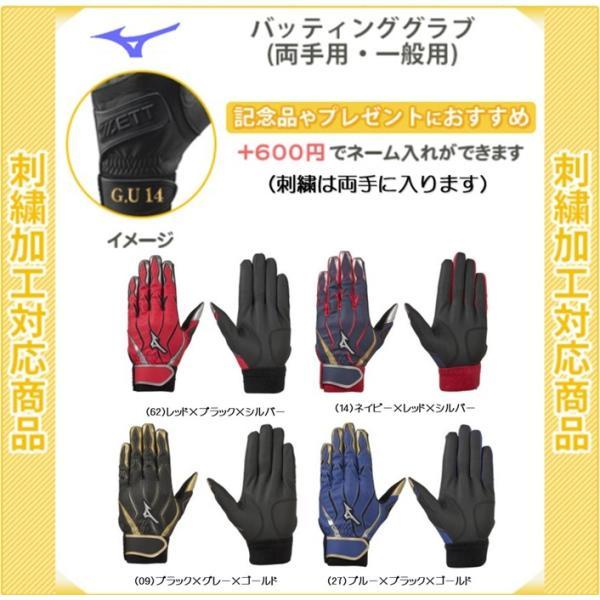 (名入れできます) 野球 ソフトボール ミズノ バッティンググローブ バッティング手袋  両手用 MZcomp(エムジーコンプ)(1ejea190)