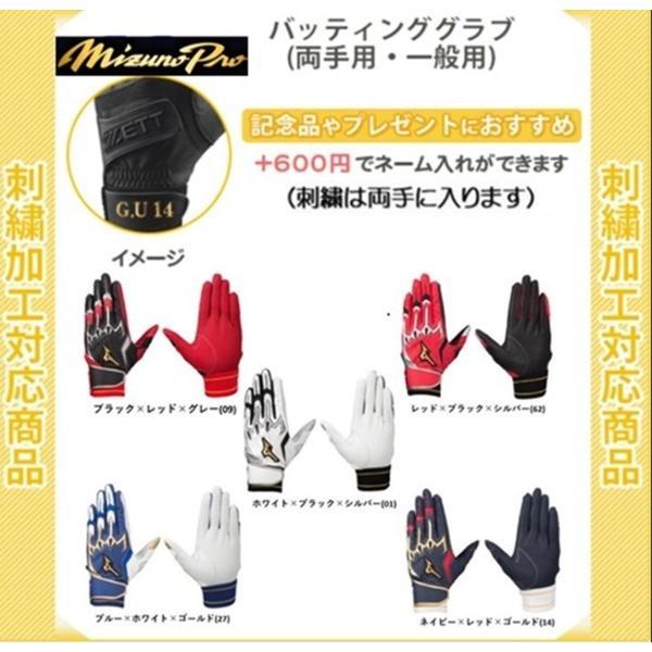 (名入れできます) 野球 ソフトボール ミズノ バッティンググローブ 革手 ミズノプロ シリコンパワーアークLI 両手用 (1ejea200)