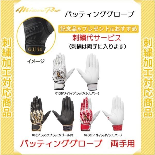 (名入れできます 刺繍サービス) 野球 ソフトボール モーションアークSF  ミズノプロ ミズノ 1ejea210 バッティンググローブ バッティング手袋