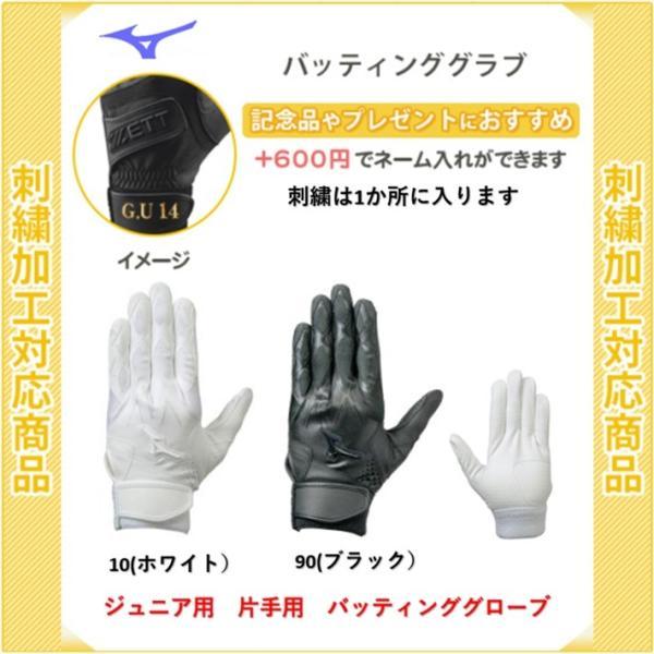 (名入れできます) 野球 ソフトボール  ミズノ バッティンググローブ バッティング手袋   片手用 セレクトナイン(1ejeh142)