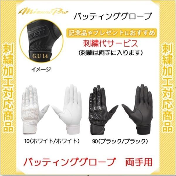 (名入れできます 刺繍サービス) 野球 ソフトボール モーションアークSF  ミズノプロ ミズノ 1ejeh210 バッティンググローブ バッティング手袋 両手用
