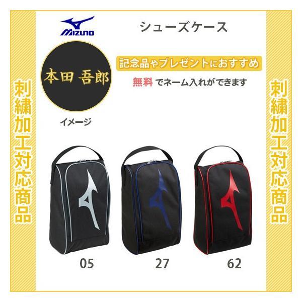 【名入れ無料】 野球 シューズケース スポーツ ミズノ 刺繍 ネーム刺繍(1fjk9021)|yokohamariverup|02