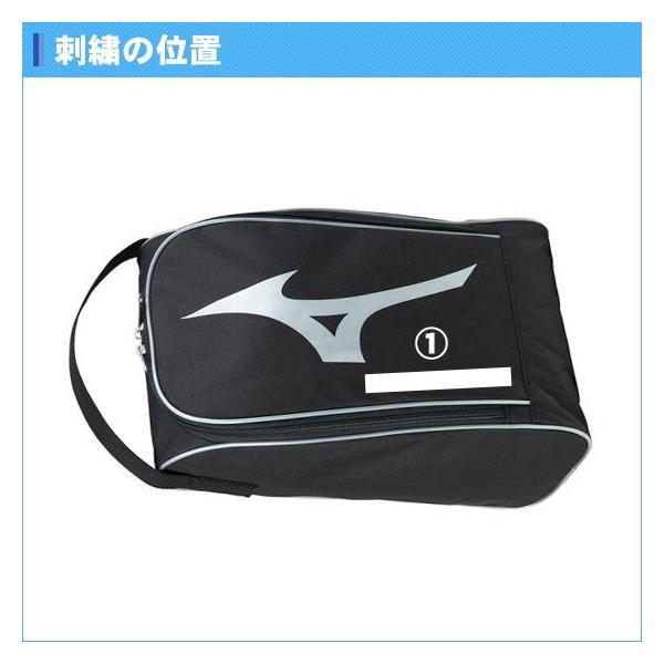 【名入れ無料】 野球 シューズケース スポーツ ミズノ 刺繍 ネーム刺繍(1fjk9021)|yokohamariverup|05