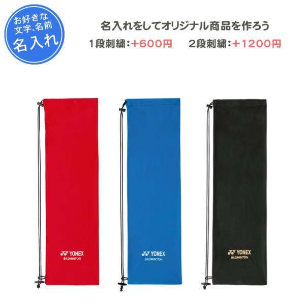 (名入れできます) ラケットケース バドミントン ラケットバッグ ヨネックス 名入れ ソフトケース(バドミントンラケット1本用)(ac541)