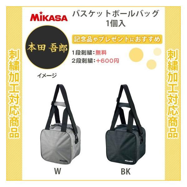 (名入れ1段無料) バスケットボールケース バスケットボール ボールケース ミカサ バッグ 記念品 バスケットボールバッグ1個入(acbgl10)