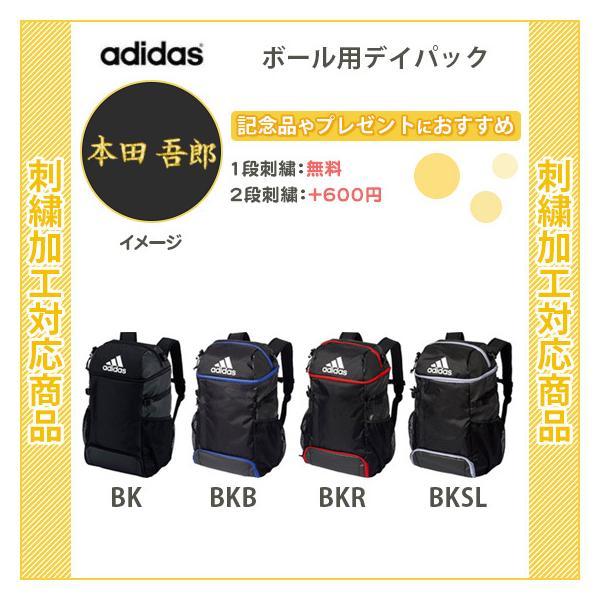 (名入れ1段無料) サッカー リュック サッカー用バッグ アディダス バッグ ボール収納 ボール用デイパック(adp31)