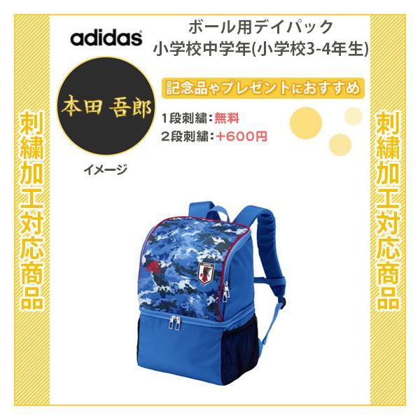 (名入れ1段無料) サッカー リュック ジュニア 子供 アディダス バッグ ボール収納 日本代表 ボール用デイパック