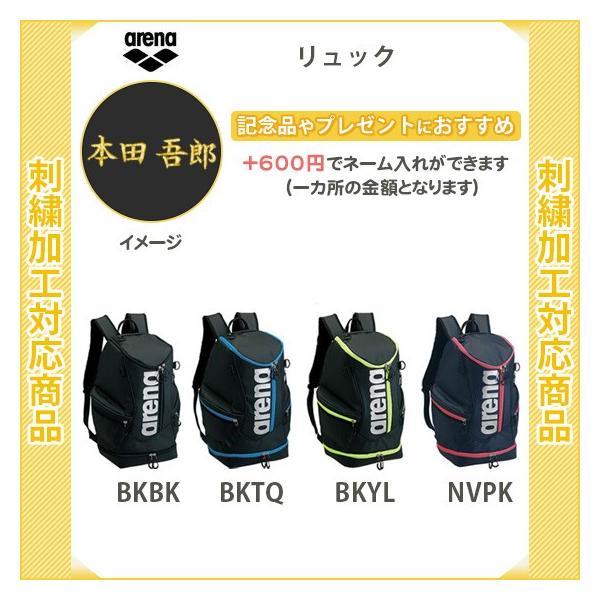 (名入れできます) 水泳 リュック バッグ 水泳バッグ アリーナ スイミングバッグ スイミング スイムバッグ