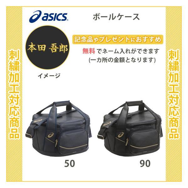 野球 ボールケース 刺繍 野球用品 アシックス ゴールドステージ ソフトボール(beq160)