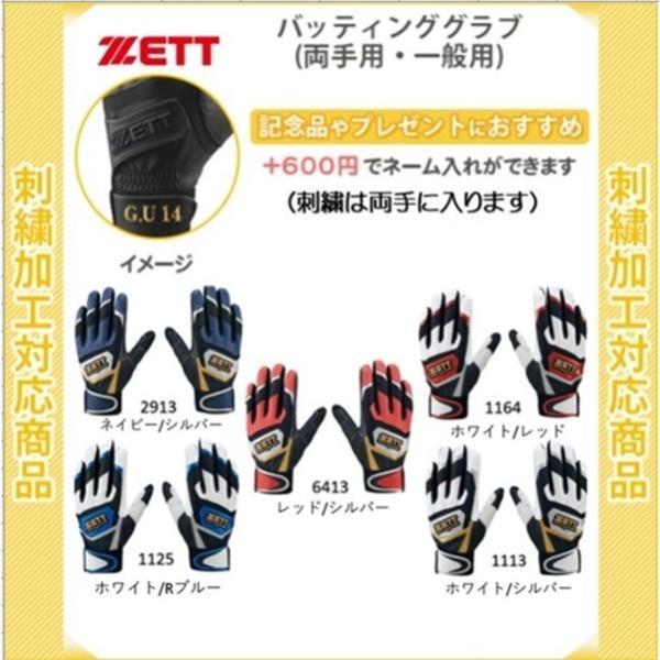 (名入れできます) 野球  ソフトボール ゼット  バッティンググローブ 両手用   バッティング手袋 革手 (bg919)