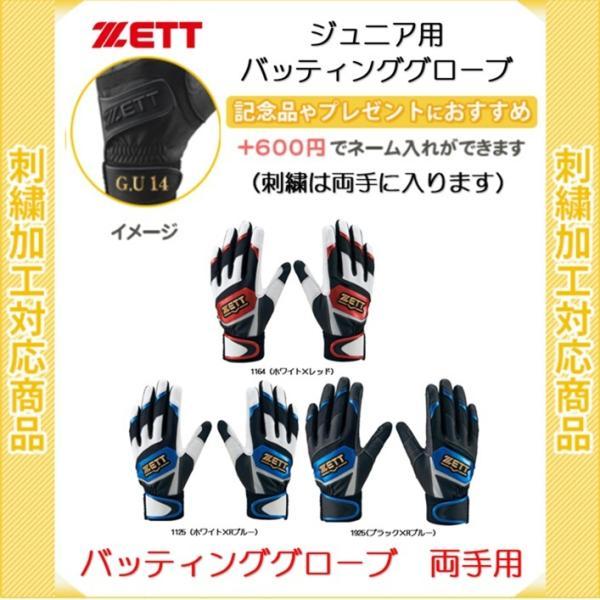 (名入れできます) 野球 ソフトボール ゼロワンステージ   ゼット バッティング手袋 バッティンググローブ  両手用 ジュニア用 子供用(bg919j-1)