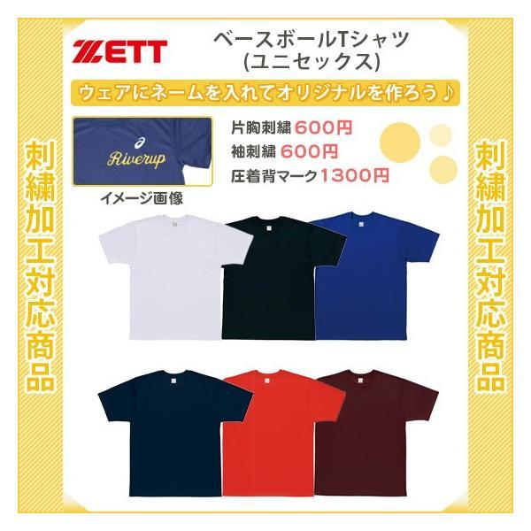 【名入れできます】 野球 Tシャツ かっこいい メンズ レディース 半袖 ゼット ベースボールTシャツ(bot620)