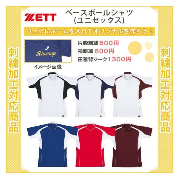 【名入れできます】 野球 Tシャツ かっこいい メンズ レディース 半袖 ゼット ベースボールシャツ(bot730a)