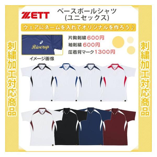 【名入れできます】 野球 Tシャツ かっこいい メンズ レディース 半袖 ゼット ベースボールシャツ(bot740a)