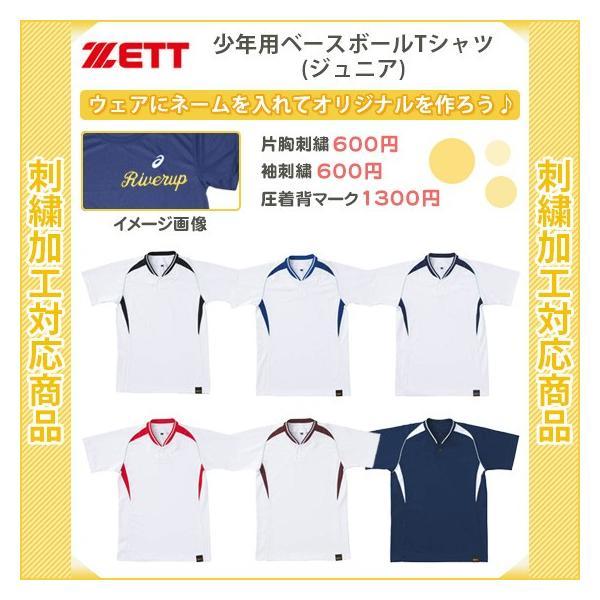 【名入れできます】 野球 Tシャツ ゼット かっこいい 半袖 ゼット 少年用ベースボールシャツ(bot740ja)
