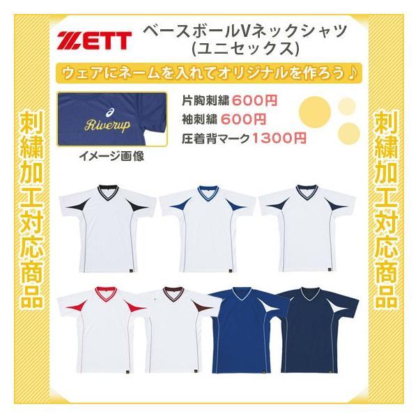 【名入れできます】 野球 Tシャツ かっこいい メンズ レディース 半袖 ゼット ベースボールVネックシャツ(bot760a)