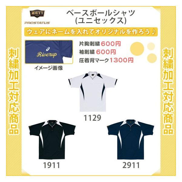 【名入れできます】 野球 Tシャツ かっこいい メンズ レディース 半袖 ゼット ベースボールシャツ(bot830)