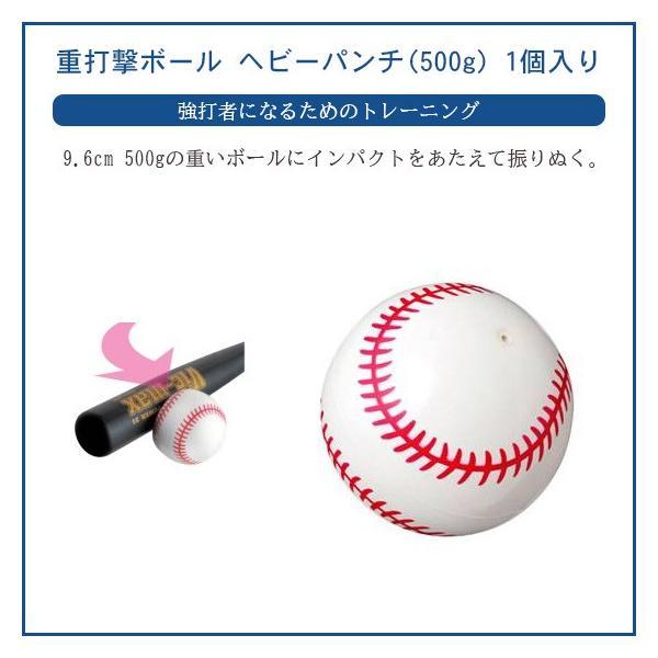 野球 重いボール 練習用具 野球ボール トレーニング グッズ 野球用品 重打撃ボール ヘビーパンチ(500g) 1個入り(bx7765)