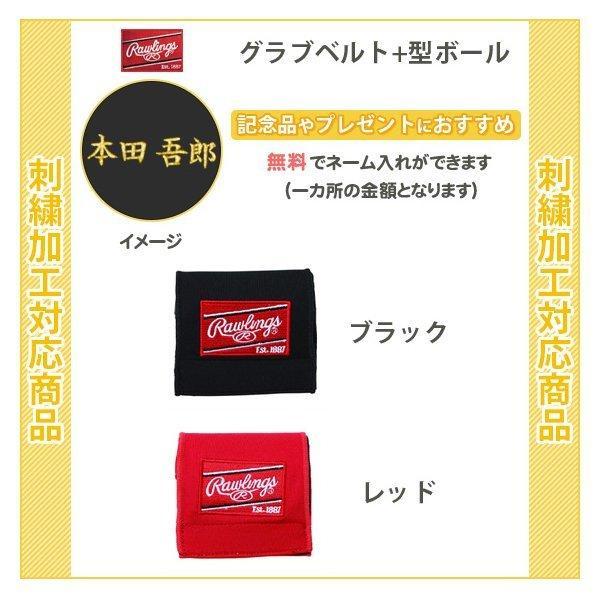 (名入れ無料) 野球 グローブ 刺繍 記念品 卒団 ローリングス グラブベルト+型ボール(eaol10s20)