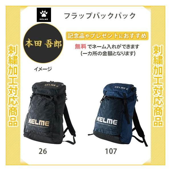 【名入れ無料】 サッカー リュック サッカー用バッグ フットサル ケルメ バッグ ボール収納 フラップバックパック(kb620)