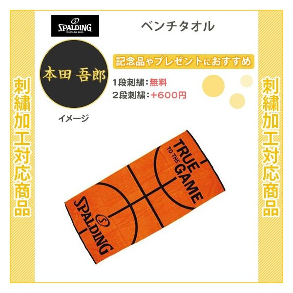 (名入れ1段無料) スポーツ タオル バスケットボール バスケ スポルディング 部活 おしゃれ ベンチタオル SAT130660