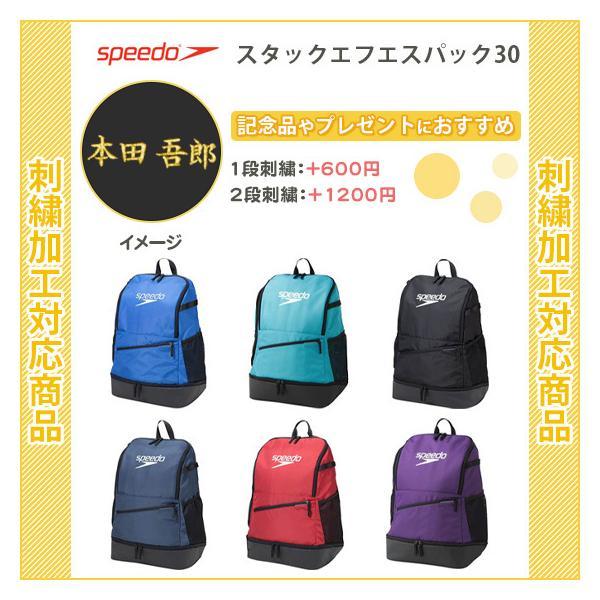 (名入れできます) 水泳 リュック バッグ 水泳バッグ スピード スイミングバッグ スイミング スイムバッグ スタックエフエスパック30
