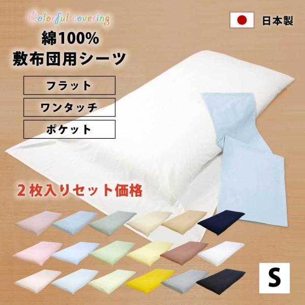 同じもの2枚セット カラフルな18色 敷き布団用シーツ(フラットシーツ、フィットシーツ、ポケットシーツ) シングル2枚入り 日本製 綿100% 10%オフ|yokohamashingu