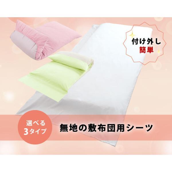 同じもの2枚セット カラフルな18色 敷き布団用シーツ(フラットシーツ、フィットシーツ、ポケットシーツ) シングル2枚入り 日本製 綿100% 10%オフ|yokohamashingu|02