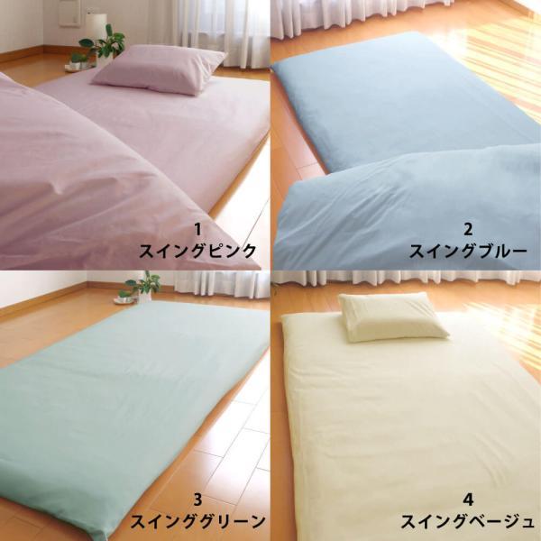 同じもの2枚セット カラフルな18色 敷き布団用シーツ(フラットシーツ、フィットシーツ、ポケットシーツ) シングル2枚入り 日本製 綿100% 10%オフ|yokohamashingu|04