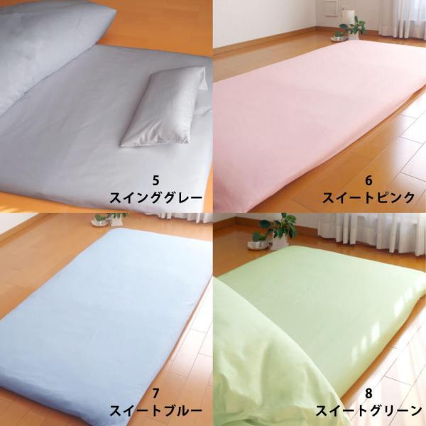 同じもの2枚セット カラフルな18色 敷き布団用シーツ(フラットシーツ、フィットシーツ、ポケットシーツ) シングル2枚入り 日本製 綿100% 10%オフ|yokohamashingu|05