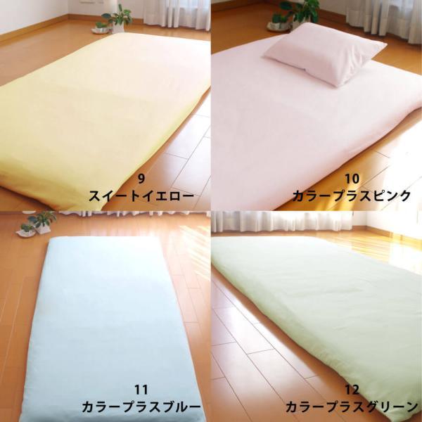 同じもの2枚セット カラフルな18色 敷き布団用シーツ(フラットシーツ、フィットシーツ、ポケットシーツ) シングル2枚入り 日本製 綿100% 10%オフ|yokohamashingu|06