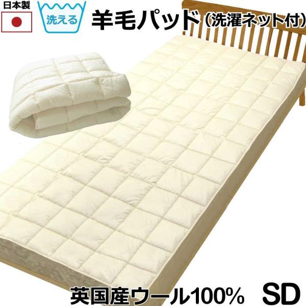 イギリス産良質ウール100% 洗える羊毛パッド セミダブル 120×200cm 日本製 本州・九州・四国・北海道は送料無料|yokohamashingu