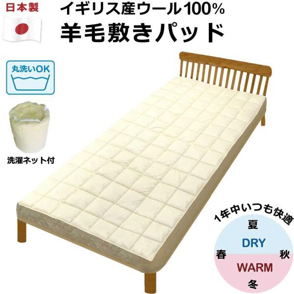 イギリス産良質ウール100% 洗える羊毛パッド セミダブル 120×200cm 日本製 本州・九州・四国・北海道は送料無料|yokohamashingu|02