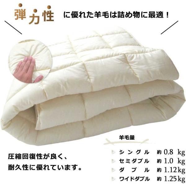 イギリス産良質ウール100% 洗える羊毛パッド セミダブル 120×200cm 日本製 本州・九州・四国・北海道は送料無料|yokohamashingu|06