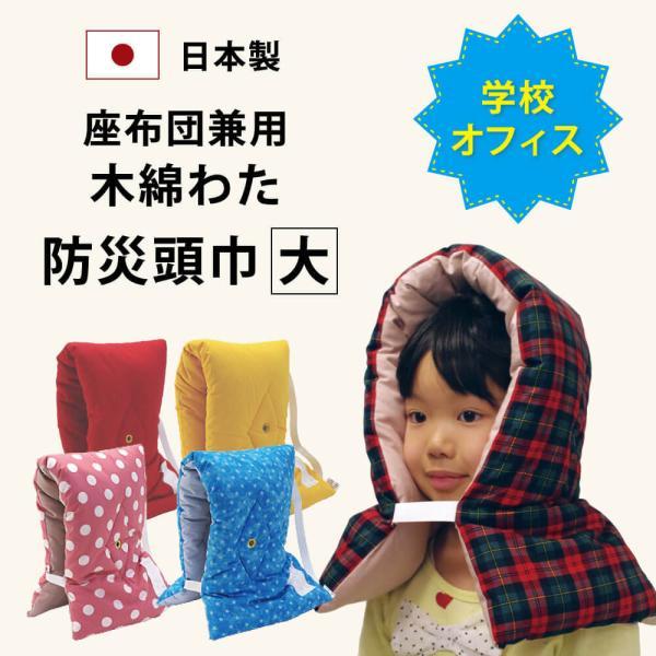 備えて安心 防災ズキン クッション兼用 大 日本製 木綿わた100% ふっくら 弾力 名前ラベル付き 耳穴付き 背ゴム付き 10個以上のまとめ買いで値引きあり 国産|yokohamashingu
