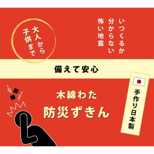 木綿タイプ 備えて安心、クッション兼用の防災ズキン(小) 日本製 10個以上のまとめ買いで値引きあり|yokohamashingu|02