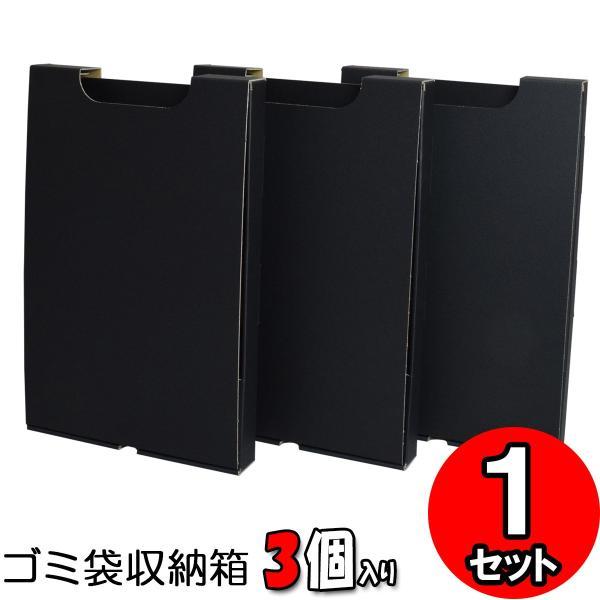 ゴミ袋収納ケースビニール袋収納ポリ袋収納45L45リットル縦置き隙間収納ボックスキッチン収納ゴミ袋収納箱(箱のみ)3個入(黒)1