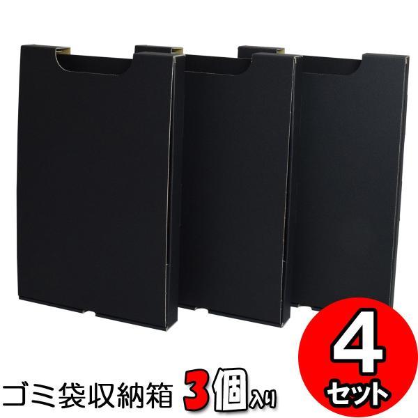 ゴミ袋収納ケースビニール袋収納ポリ袋収納45L45リットル縦置き隙間収納ボックスキッチン収納ゴミ袋収納箱(箱のみ)3個入(黒)4