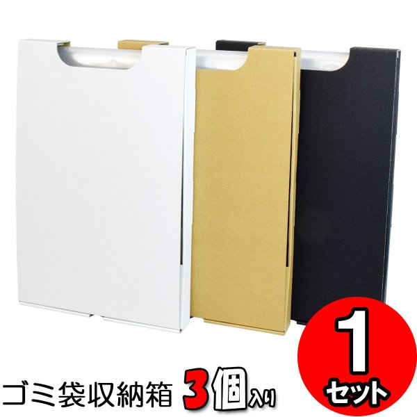 ゴミ袋収納ケースビニール袋収納ポリ袋収納45L45リットル縦置き隙間収納ボックスキッチン収納ゴミ袋収納箱(ゴミ袋付)3個入(白/